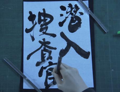 SPEC戸田恵梨香の書道