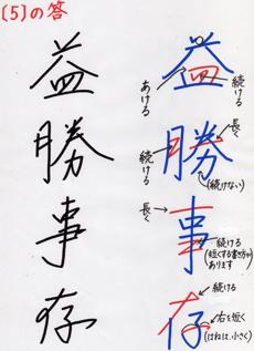 林丹丹の美文字