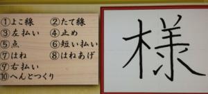 漢字美文字に様