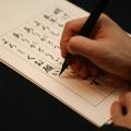 筆ペンお手本